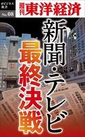 新聞・テレビ最終決戦-週刊東洋経済eビジネス新書 No.08