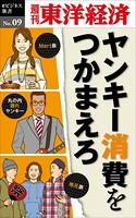 ヤンキー消費をつかまえろ-週刊東洋経済eビジネス新書 No.09