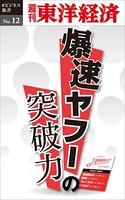 爆速ヤフーの突破力-週刊東洋経済eビジネス新書 No.12