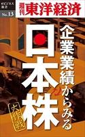 企業業績からみる日本株大作戦-週刊東洋経済eビジネス新書 No.13