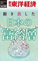 動き出した日本の富裕層-週刊東洋経済eビジネス新書 No.14
