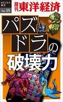 パズドラの破壊力-週刊東洋経済eビジネス新書 No.15