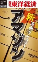 新・流通モンスター・アマゾン-週刊東洋経済eビジネス新書 No.16