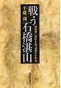 戦う石橋湛山 ―昭和史に異彩を放つ屈服なき言論