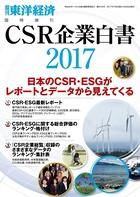 CSR企業白書