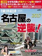 週刊東洋経済 臨時増刊 名古屋の逆襲