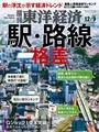 週刊東洋経済 2017年12月9日号