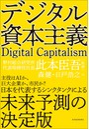 デジタル資本主義