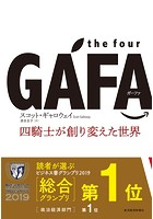 the four GAFA 四騎士が創り変えた世界