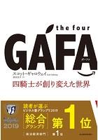 the four GAFA 蝗幃ィ主」ォ縺悟卸繧雁、峨∴縺滉ク也阜