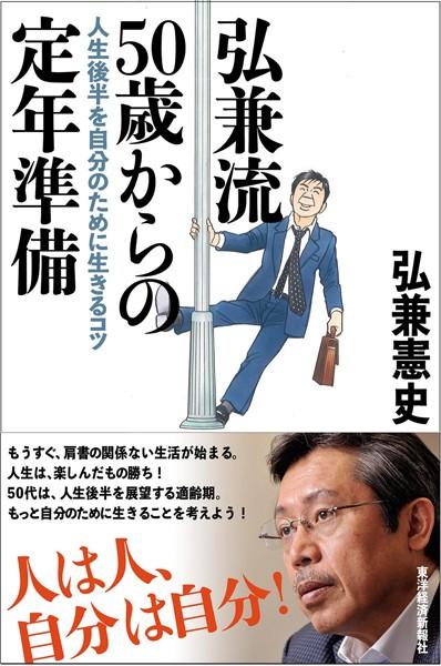 弘兼流 50歳からの定年準備