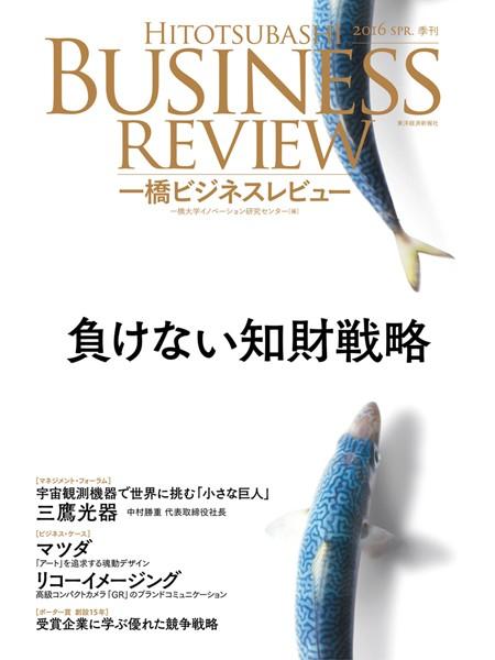 一橋ビジネスレビュー2016 spring