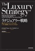 ラグジュアリー戦略