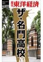 ザ・名門高校―週刊東洋経済eビジネス新書 No.277
