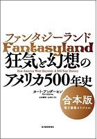 ファンタジーランド 【合本版】