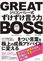 GREAT BOSS(グレートボス)