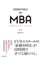 MBAエッセンシャルズ 第3版