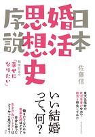 日本婚活思想史序説
