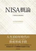 NISA(少額投資非課税制度)概論