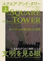 スクエア・アンド・タワー