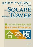 スクエア・アンド・タワー 【合本版】