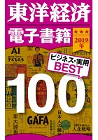 東洋経済 電子書籍ベスト100 2019年版