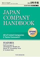 Japan Company Handbook (英文会社四季報)