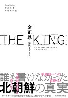 THE KING 金正恩