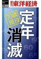週刊東洋経済eビジネス新書