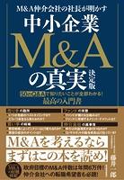 M&A仲介会社の社長が明かす 中小企業M&Aの真実 決定版
