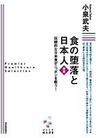 食の堕落と日本人 新版[プレミア健康選書]