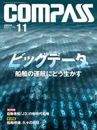 海事総合誌COMPASS 2015年11月号