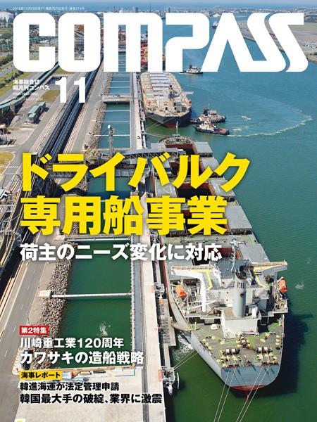 海事総合誌COMPASS 2016年11月号