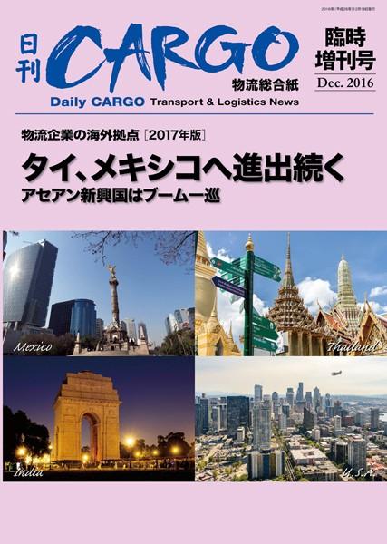 日刊CARGO臨時増刊号「物流企業の海外拠点」【2017年版】