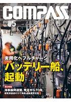 海事総合誌COMPASS