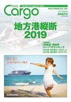 日刊CARGO臨時増刊号