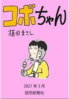 コボちゃん(単話)
