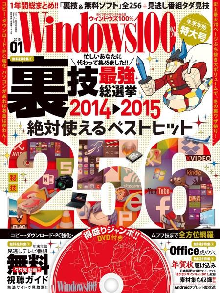 Windows100% 2015年1月号