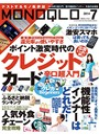 MONOQLO 2014年7月号