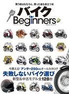 バイク for Beginners