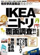 格安家具量販店完全ガイド -IKEA&ニトリ覆面調査!!-
