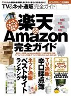 TV&ネット通販完全ガイド -楽天&Amazon完全ガイド-