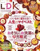 LDK (エル・ディー・ケー) 201...
