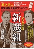 晋遊舎ムック 歴史旅人