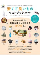 晋遊舎ムック 安くて良いものベストブック 2019