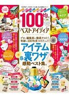 晋遊舎ムック 100均のベストアイディア