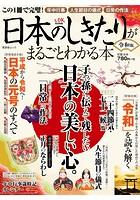 晋遊舎ムック 日本のしきたりがまるごとわかる本 令和版