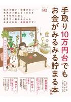 晋遊舎ムック 手取り10万円台でもお金がみるみる貯まる本 最新版