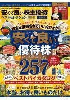 晋遊舎ムック 安くて良い株主優待ベストセレクション 2021-22