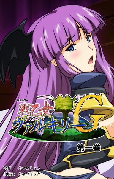 【フルカラー】戦乙女ヴァルキリーG 第1巻
